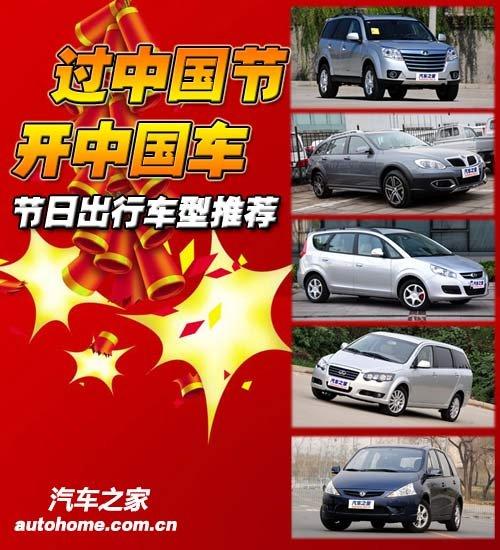 过中国节开中国车 节日出行车型推荐