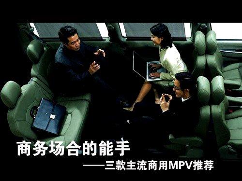 商务场合的能手 三款主流商用MPV推荐