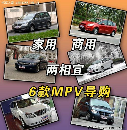 家用商用功能不同 6款流行MPV车型导购