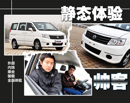 动力确实够用 测试郑州日产-帅客1.6MT