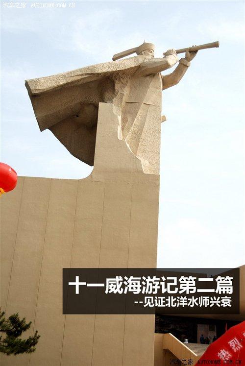 十一威海游记第二篇:刘公岛见证历史