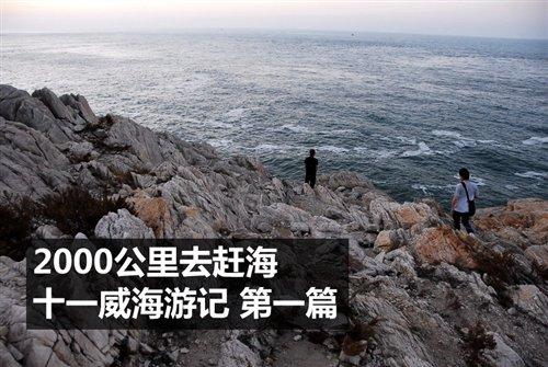 十一威海游记第一篇:去往威海的路上