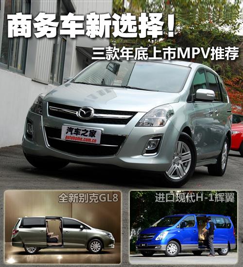 商务车新选择!三款年底上市MPV推荐