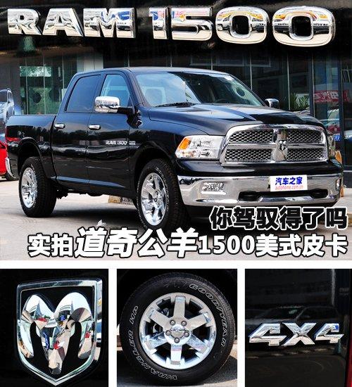 你驾驭得了吗 实拍道奇RAM1500美式皮卡