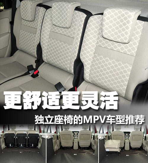更舒适更灵活 独立座椅的MPV车型推荐
