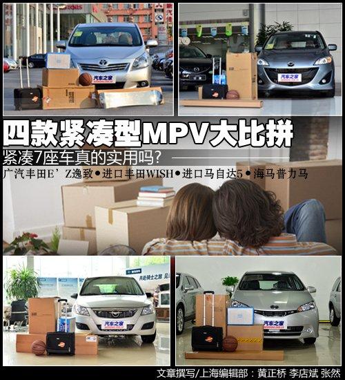 紧凑7座车实用吗?四款同尺寸MPV大比拼