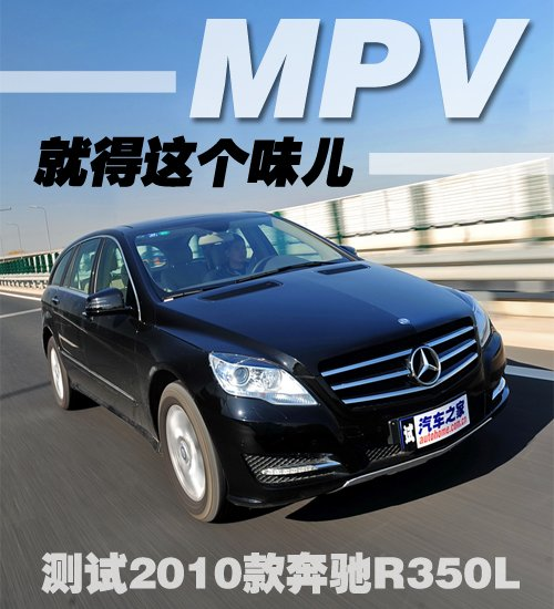 MPV就得这个味儿 测试2010款奔驰R350L