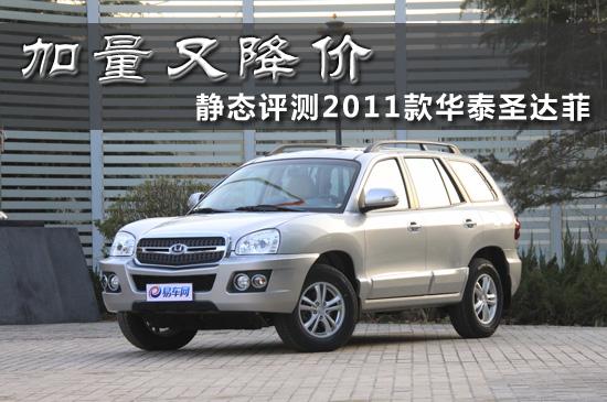 现代新胜达(相当于华泰圣达菲的换代车型),后有北京现代途胜,高清图片