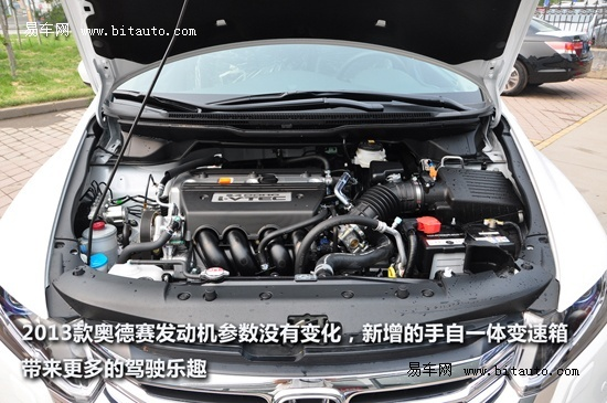 2013款奥德赛购车手册 推荐豪华版车型高清图片