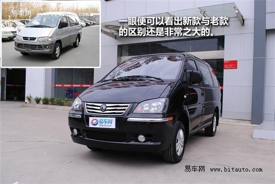 东风风行菱智最高优惠1.5万元 少量现车高清图片