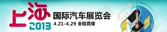 2013上海车展 图解进口全新胜达长轴距版