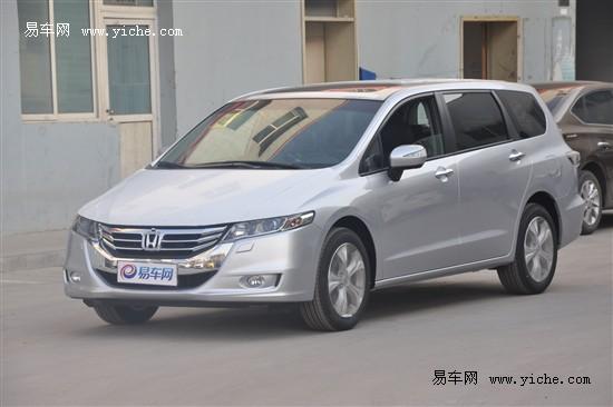 广本奥德赛指定车型优惠2.4万元 现车销售