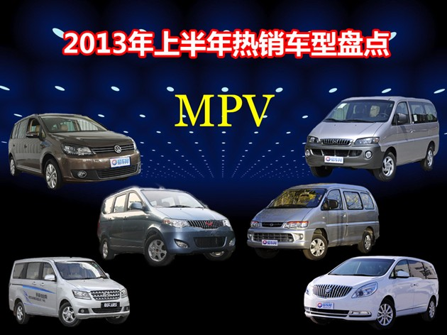 2013年上半年热销车型盘点 MPV车型篇