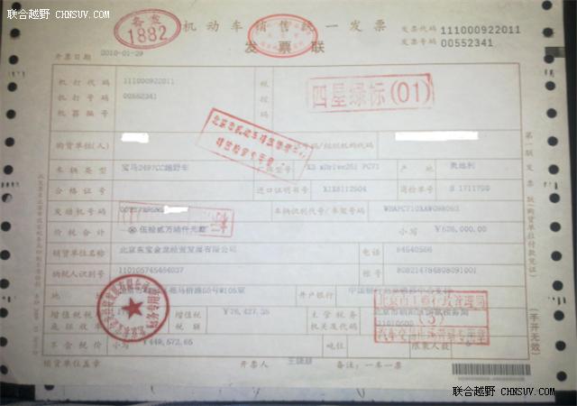 北京商业发票图片