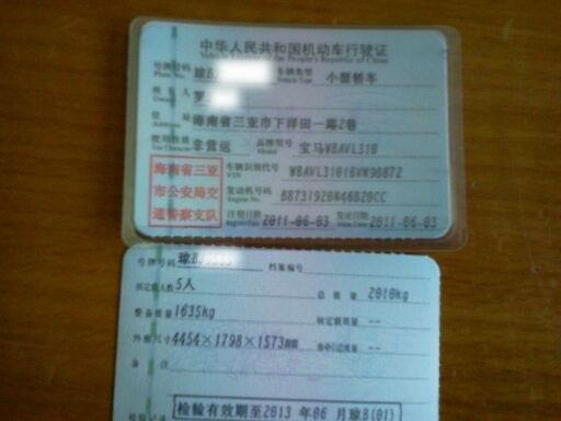 宝马行驶证照片