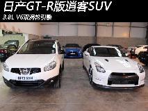 日产GT-R版逍客SUV 3.8L V6双涡轮引擎