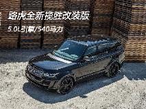 路虎全新揽胜改装版 5.0L引擎/540马力