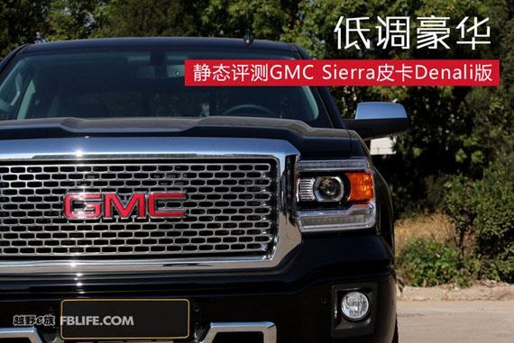 静态评测GMC Sierra皮卡Denali版