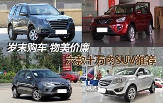 岁末购车 物美价廉 六款十万内SUV推荐