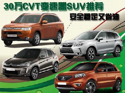 安全稳定又省油 30万CVT变速器SUV推荐