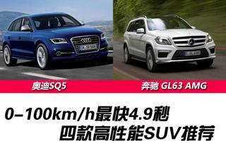 0-100km/h最快4.9秒 四款高性能SUV推荐