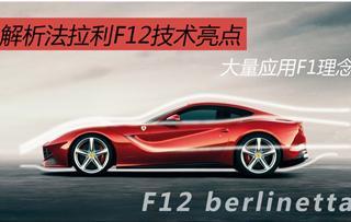 解析法拉利F12技术亮点 大量应用F1理念