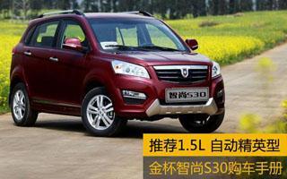 金杯智尚S30购车手册 推荐1.5L自动精英型