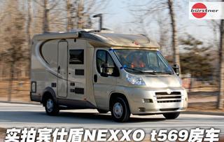 宾仕盾nexxo t569房车 小尺寸有大内容