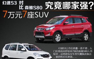 7万元7座SUV哪家强 幻速S3对比森雅S80