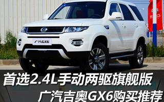 首选2.4两驱旗舰版 广汽吉奥GX6购买推荐