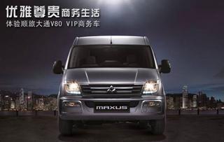 优雅尊贵的商务生活 大通V80VIP商务房车