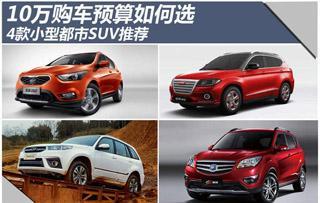 10万购车预算如何选 4款小型都市SUV推荐