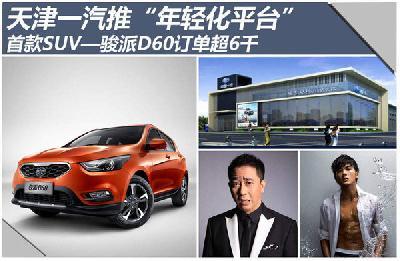 天津一汽推年轻化平台 首款SUV订单超6千