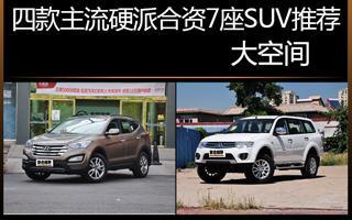 空间宽敞 四款主流硬派合资7座SUV推荐