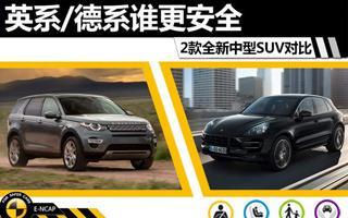 英系/德系谁更安全 2款全新中型SUV对比
