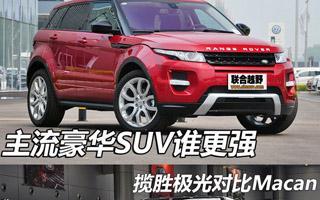 主流豪华SUV谁更强 揽胜极光对比Macan