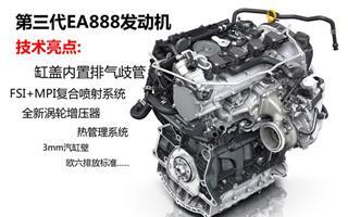 """第三代EA888发动机解析 奥迪新Q5的""""心"""""""