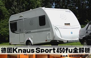 极具诱惑 Knaus Sport 450FU房车全解析