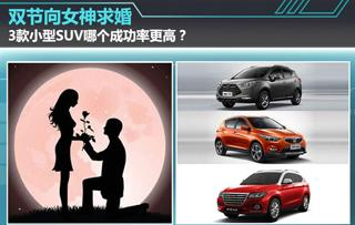双节向女神求婚 3款小SUV哪个成功率更高