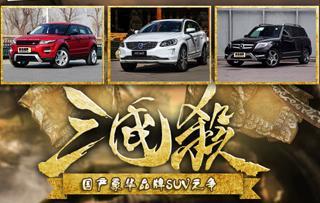 三国杀 国产豪华品牌SUV之争