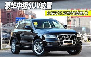 豪华中级SUV较量 沃尔沃XC60对比奥迪Q5