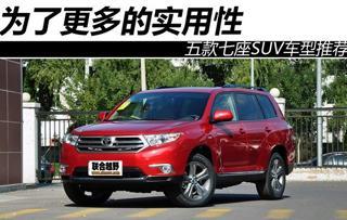 为了更多的实用性 五款七座SUV车型推荐