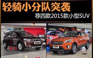 轻骑小分队突袭 推荐四款2015款小型SUV