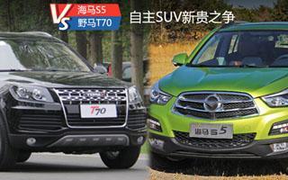 自主SUV新贵之争 海马S5对比川汽野马T70
