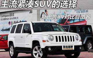 主流紧凑SUV的选择 斯巴鲁XV对比自由客