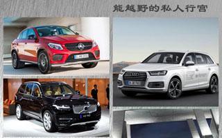 上海车展新车攻略之一 能越野的私人行宫