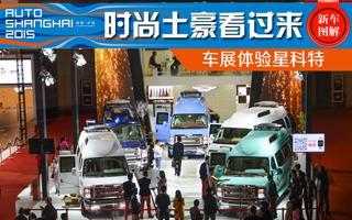 时尚土豪看过来 上海车展体验星科特房车