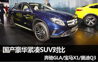 豪华紧凑SUV对比 奔驰GLA/宝马X1/奥迪Q3