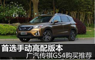 首选手动高配版本 广汽传祺GS4购买推荐