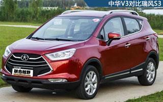 中国品牌小型SUV之战 中华V3对比瑞风S3